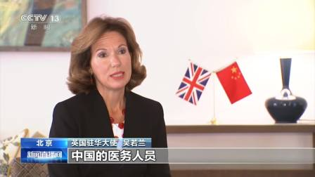 英国驻华大使履新 吴若兰:中国的防疫措施高效周到