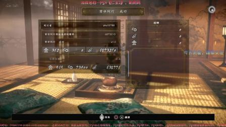 PS4仁王2-31-刷刷刷
