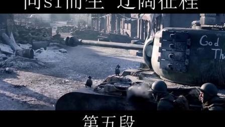 《战火熔炉》:向而生,辽阔征程
