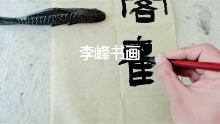 唐河县人民文化馆李峰书画2