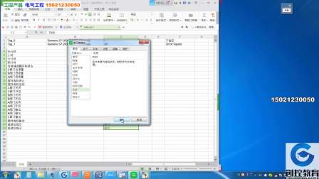 威纶触摸屏视频(03)图库的使用、地址标签库、元件的使用、间接窗口、棒图