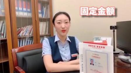 青岛银行-带你了解基金定投