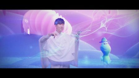 林俊杰献唱皮克斯电影《心灵奇旅》中文主题曲《最向往的地方》.mov