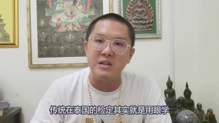泰国佛牌鉴定篇: 佛牌公会萨玛空的终结者?科学鉴定