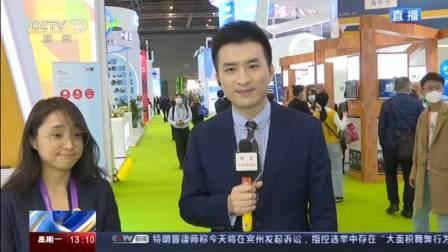 上海·第三届中国国际进口博览会 展区热问答·服务贸易展区