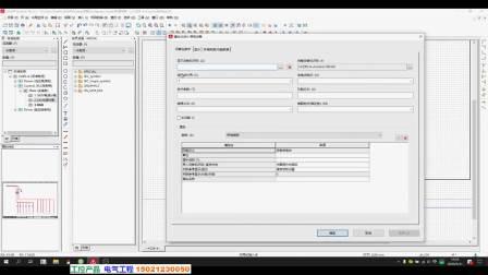 Eplan应用视频(02)