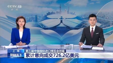 上海:第三届中国国际进口博览会闭幕 累计意向成交726.6亿美元