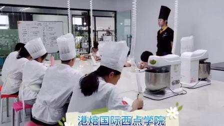 杭州港焙西点宁波蛋糕培训机构宁波蛋糕甜品学校