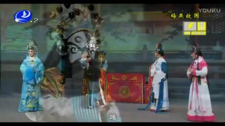 莆仙戏395《梅燕救国》水仙花剧团