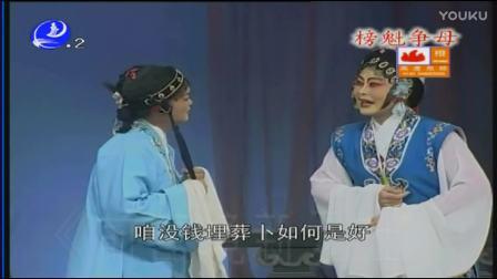 莆仙戏396《榜魁争母》城东剧团