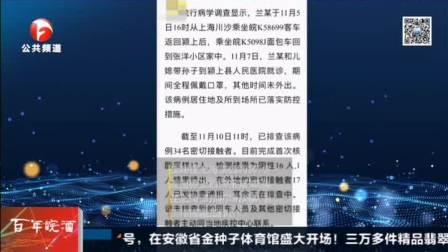 安徽:颍上确诊1例,上海关联新冠肺炎案例