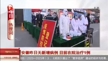 安徽省暂无新增病例,目前再医院接受治疗1例