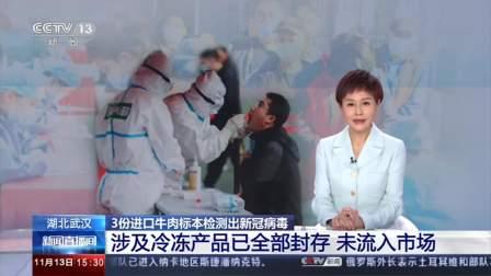 湖北武汉·3份进口牛肉标本检测出新冠病毒 涉及冷冻产品已全部封存 未流入市场