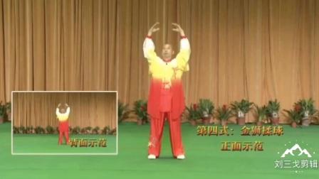 《寿城吸氧操》王晓军教授完整分解教学动作示范。刘锦强复习资料