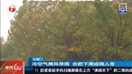 安徽省:冷空气强势来袭,合肥下周或将入冬