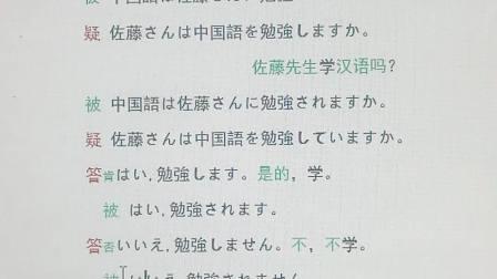 ☀52日语:序号13-A-15 *主~被(答)=?