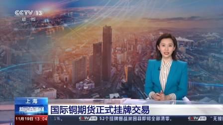 上海·国际铜期货正式挂牌交易