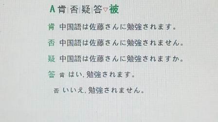 ☀(52英语)52日语:序号13-A-17 *图~主被=?