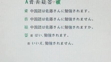 ☀(52英语)52日语:序号13-A-18 *直译~主被=?