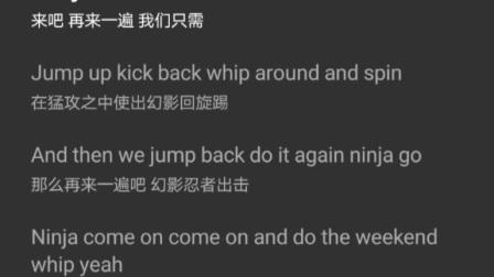 乐高幻影忍者 主题曲 周末旋转