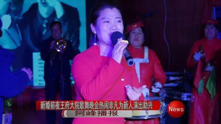 王广州王红娟为爱女出阁之喜纪实片