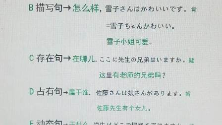 ☀(52英语)52日语:序号13-A-23 *省略=?