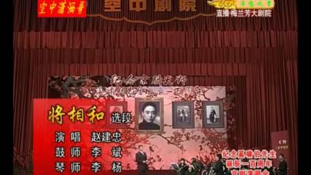 纪念奚啸伯先生诞辰一百周年【京剧演唱会】2011版