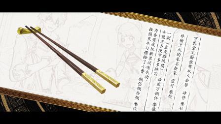 《原神》钟离角色PV「额外的记账」