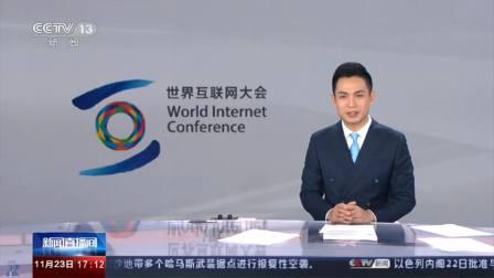 世界互联网大会·互联网发展论坛开幕 世界互联网领先科技成果正在发布