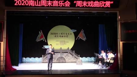 周末戏曲欣赏2020年11月21日《三岔口》《断桥》《小商河》深圳南山天冠京剧团