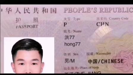 《我是青田人》洪77(青田话)#都说中国护照很牛的#可是2020年有护照的人都不容易#中国护照