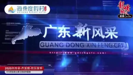 2020中华民族南北狮王网络争霸赛