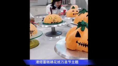 杭州港焙西点合肥蛋糕培训比较好的-合肥正规蛋糕培训学校