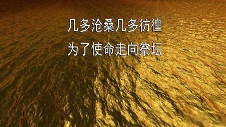 人生路上(词:古木;曲:王伟信;编:游贝拉;唱:爱之光)