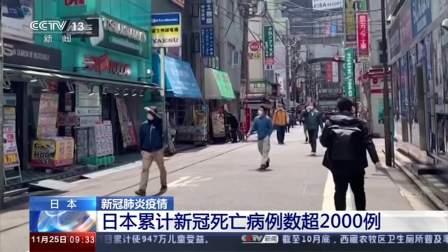 新冠肺炎疫情:日本累计新冠病例数超2000例