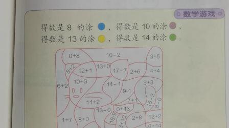 一年级数学新课80-83页
