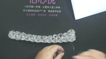 -菱形米珠包(上)_xw264