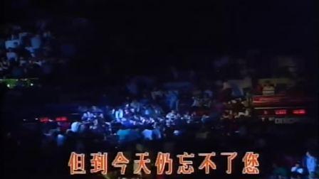 许冠杰 香港情怀'90演唱会