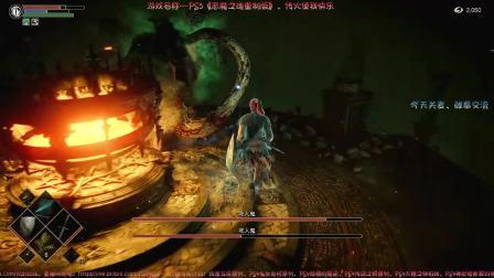 PS5恶魔之魂重制版-5-谨慎地传火