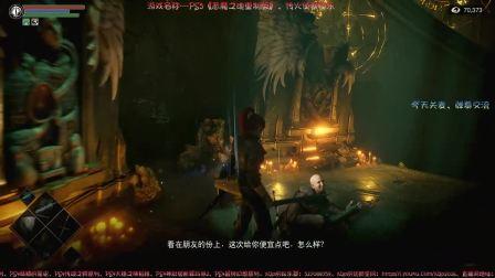PS5恶魔之魂重制版-6-艰难地传火