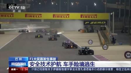 巴林F1大奖赛发生事故:安全技术护航 车手险境逃生