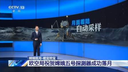 嫦娥揽月·蟾宫挖宝:欧空局祝贺嫦娥五号探测器成功落月