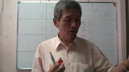 紫微斗数初级班教学第5课_黄天福