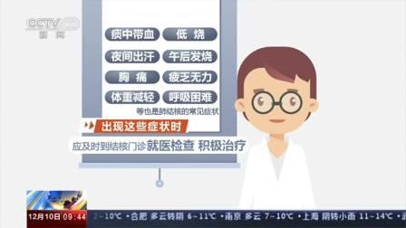 《中国学校结核病防控指南》发布 结核病预防和治疗是关键