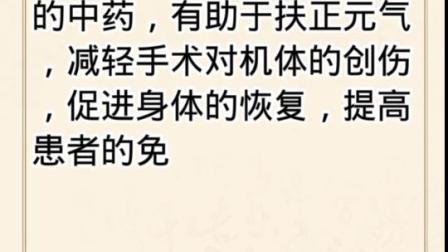 癌症患者手术后的中药治疗—袁希福中医抗癌