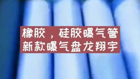 石家庄栾城区环保设备生产厂家,曝气器填料企业