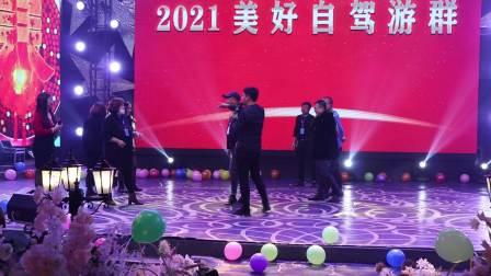 辽宁-阜新美好自驾游  年度盛典