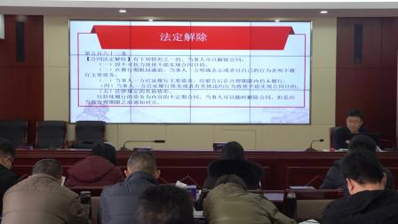 县司法局举办学用《民法典》培训班1