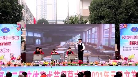 新宁县崀山培英学校第十二届文体艺术节闭幕式暨2021年元旦文艺汇演