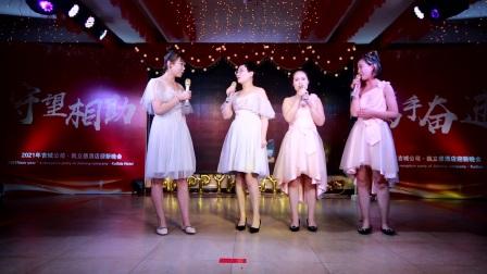 2021年吉城公司迎新晚会节目展播《合唱:明天会更好》